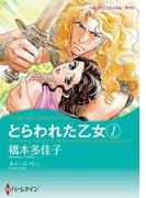とらわれた乙女 1(ハーレクインコミックス)