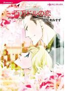 百万ドルの恋(ハーレクインコミックス)