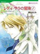 レディ・サラの冒険 1(ハーレクインコミックス)