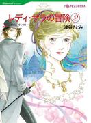 レディ・サラの冒険 2(ハーレクインコミックス)
