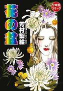 花の盆(2)