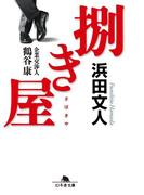 【期間限定価格】捌き屋 企業交渉人 鶴谷康(幻冬舎文庫)