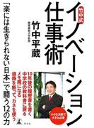 竹中式 イノベーション仕事術 「楽には生きられない日本」で闘う12の力(幻冬舎単行本)
