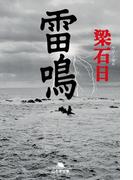 【期間限定価格】雷鳴(幻冬舎文庫)