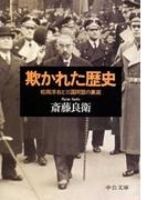 欺かれた歴史 - 松岡洋右と三国同盟の裏面(中公文庫)