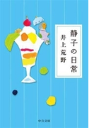 静子の日常(中公文庫)