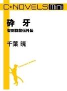 C★NOVELS Mini - 砕牙 - 聖刻群龍伝外伝(C★NOVELS Mini)
