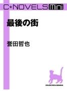 C★NOVELS Mini - 最後の街(C★NOVELS Mini)