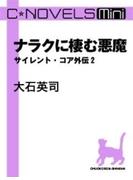 C★NOVELS Mini - ナラクに棲む悪魔 - サイレント・コア外伝2(C★NOVELS Mini/サイレント・コア シリーズ)