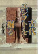 古代エジプトを掘る(PHP文庫)