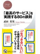 「最高のサービス」を実践する80の鉄則(PHPビジネス新書)