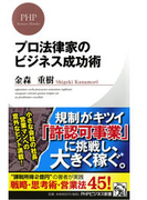 プロ法律家のビジネス成功術(PHPビジネス新書)