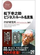 松下幸之助 ビジネス・ルール名言集(PHPビジネス新書)