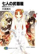 七人の武器屋2 結婚式をプロデュース!(富士見ファンタジア文庫)