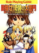 新ソード・ワールドRPGリプレイ集3 目指せ!奇跡の大団円(富士見ドラゴンブック)