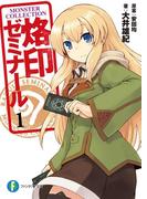 モンスター・コレクション 烙印ゼミナール1(富士見ファンタジア文庫)