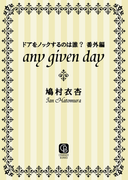 any given day(シャレード文庫)