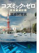 コズミック・ゼロ 日本絶滅計画(文春文庫)
