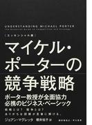マイケル・ポーターの競争戦略 エッセンシャル版