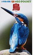 鳥 (小学館の図鑑NEO POCKET)