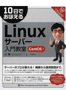 10日でおぼえるLinuxサーバー入門教室