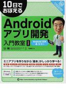 10日でおぼえるAndroidアプリ開発入門教室 第2版