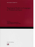 Typological Studies on Languages in Thailand and Japan (Hituzi Linguistics in English)