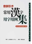 音訓引き常用漢字用字用例集