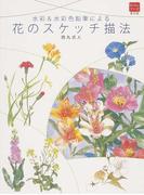 水彩&水彩色鉛筆による花のスケッチ描法 (カルチャーシリーズ普及版)