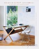 マイ・スペース・インテリア 自分だけの空間をつくる ホームオフィス&ワークスペースのデザインとアイディア