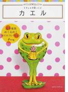 カエル 古今東西めくるめくカエルコレクション (乙女の玉手箱シリーズ)