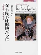 女王陛下は海賊だった 私掠で戦ったイギリス (MINERVA歴史・文化ライブラリー)