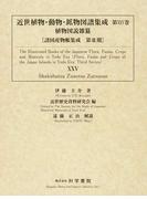 近世植物・動物・鉱物図譜集成 影印 第25巻 植物図説雑纂 (諸国産物帳集成)