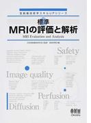 標準MRIの評価と解析 (放射線技術学スキルUPシリーズ)
