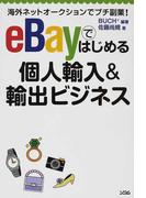 eBayではじめる個人輸入&輸出ビジネス 海外ネットオークションでプチ副業!
