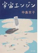 宇宙エンジン (角川文庫)(角川文庫)