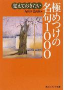 覚えておきたい極めつけの名句1000 (角川ソフィア文庫)(角川ソフィア文庫)