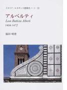 アルベルティ 1404−1472 (イタリア・ルネサンス建築史ノート)