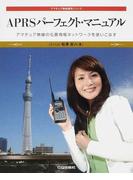 APRSパーフェクト・マニュアル アマチュア無線の位置情報ネットワークを使いこなす (アマチュア無線運用シリーズ)