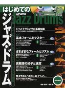 はじめてのジャズ・ドラム マイナス・ワンCDでジャズ・セッションを体感! 増補改訂版