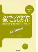 フィナーレ・ソングライター使いこなしガイド 実例でわかる楽譜作成ソフトの使い方 FOR WIN/MAC