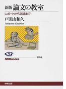 論文の教室 レポートから卒論まで 新版 (NHKブックス)(NHKブックス)