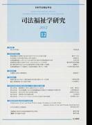 司法福祉学研究 12(2012)