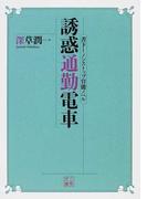 誘惑通勤電車 書下しノンストップ官能ノベル (二見文庫)(二見文庫)