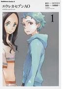 エウレカセブンAO(角川コミックス・エース) 5巻セット(角川コミックス・エース)