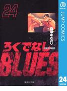 ろくでなしBLUES 24(ジャンプコミックスDIGITAL)