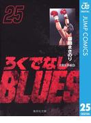 ろくでなしBLUES 25(ジャンプコミックスDIGITAL)