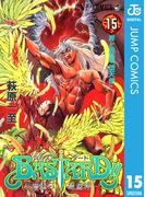 BASTARD!! 15(ジャンプコミックスDIGITAL)