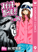 スイッチガール!! 9(マーガレットコミックスDIGITAL)