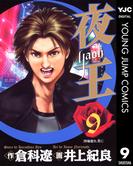 夜王 9(ヤングジャンプコミックスDIGITAL)